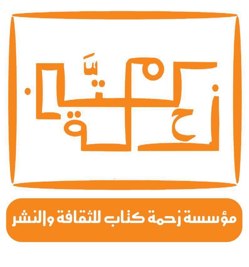 """""""زحمة كُتاب"""" تُشارك باصداراتها بمعرض الشيخ زايد للكتاب"""