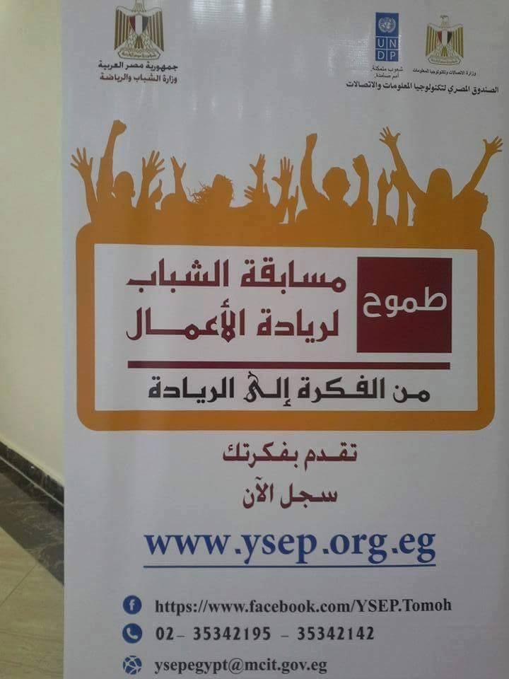 """وزارة """"الشباب والرياضة"""" تنظم مسابقة بعنوان """"طموح لريادة الأعمال"""""""