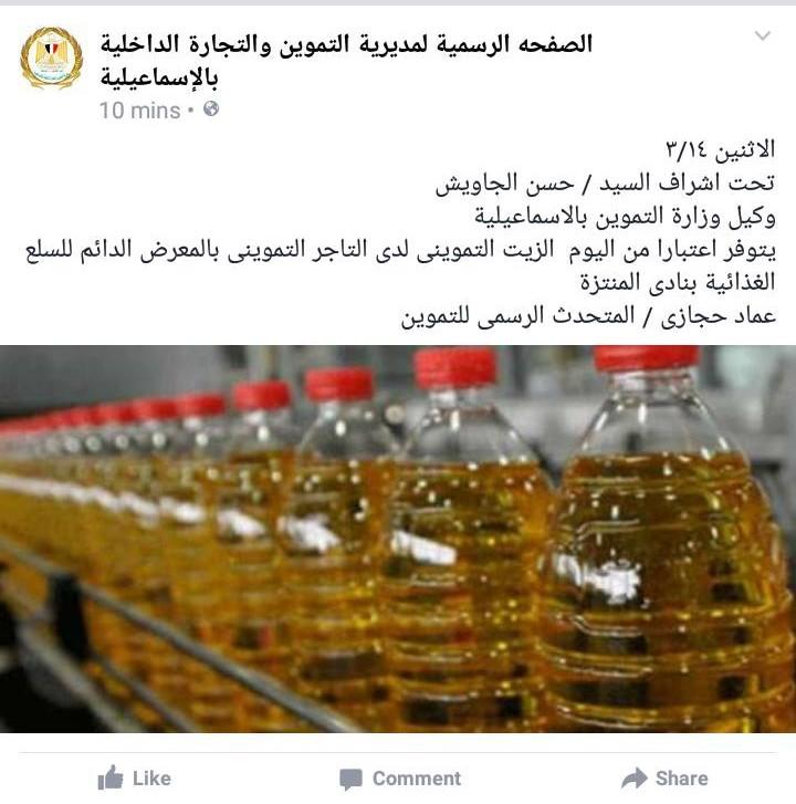 شاهد | ماذا قالت مديرية التموين بالاسماعيلية عن الزيت التمويني
