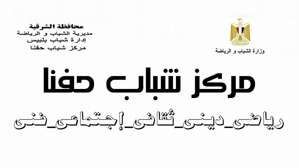 أحلال وتجديد لمركز شباب قرية حفنا بالشرقيه
