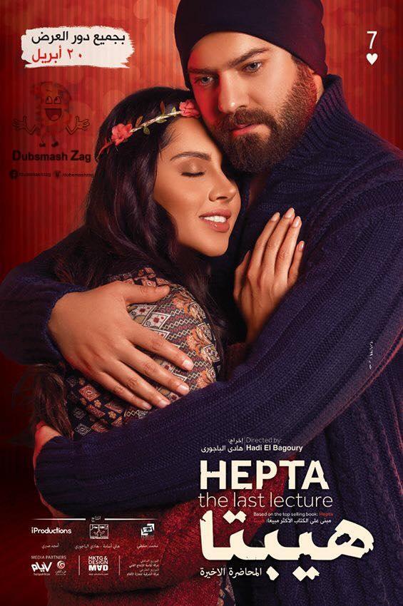 """فيلم""""هيبتا""""المحاضرة الأخيرة بجميع دور العرض 20 إبريل الجارى"""