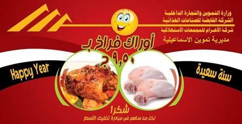غدا   نادى المنتزة بالإسماعيلية يشهد بيع كافة السلع الغذائية بأسعار مخفضة