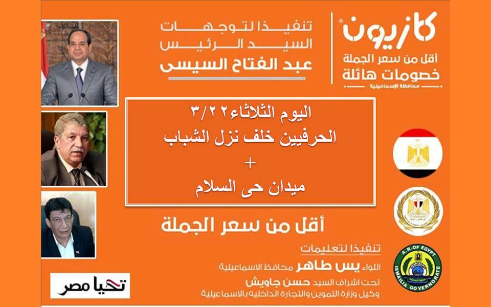 سيارات كازيون للسلع الغذائية الأن بمنطقة حى السلام بالاسماعيلية