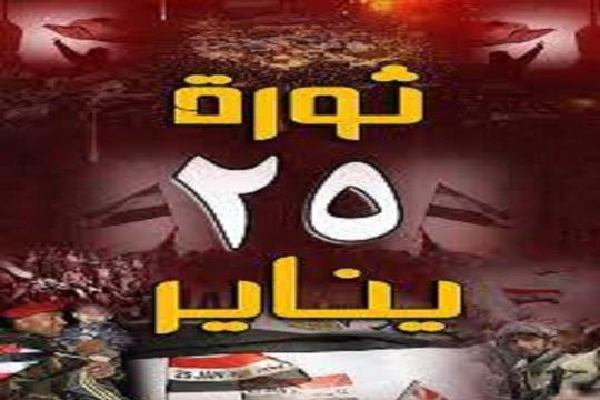 مصر وظلم الشعب المصري عوامل تبشر قيام ثورة الجياع 25 يناير 2016