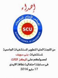 مستشفى جامعة بنى سويف تحصد المركز الثالث على مستوى الجامعات في مسابقة نظافة الايدى