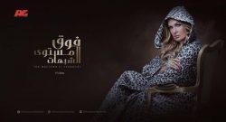 إعلان مسلسل يسرا فى فوق مستوى الشبهات  في رمضان 2016 علىCBC والقاهرة والناس