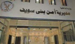 القبض على تشكيل عصابى بتهمة سرقة منزل فى بمركز ناصر