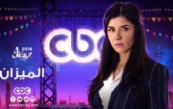 حصرى مشاهدة إعلان  مسلسل المــــيزان على شاشة CBC فى رمضان2016