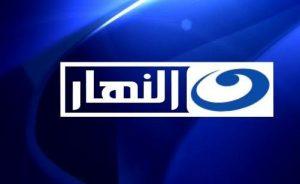 al-nahar chaneel (1)