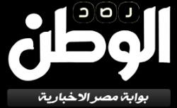 رصد الوطن | اخبار مصر في موقع واحد – رصد الوطن جريدة قومية وطنية عالمية كرة اخبار