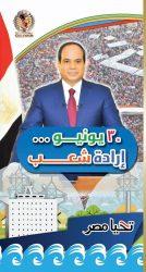 """عروض عسكرية وشعبية وكتيبة """" 30 يونيو..إرادة شعب""""  المنيا تحتفل بالذكرى الثالثة لثورة 30 يونيو الخميس القادم"""