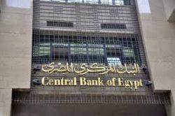 (عاجل) البنك المركزى يعلن تسديد آخر ديون قطر على مصر بقيمة مليار دولار