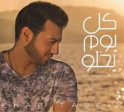 """المطرب """"إيهاب توفيق""""يطرح البومه الغنائي الجديد """"كل يوم تحلو"""" حاليا بجميع منافذ البيع"""