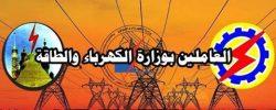 من ينصف العاملون بالكهرباء وغيرهم من العاملين بقطاعات الحكومة ؟!.