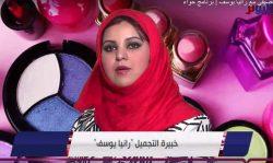 شاهد خبيرة التجميل رانيا يوسف : تقدم مكياجا طبيعيا