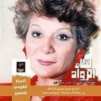 تأجيل عرض فيلم جوكستا المسرح المصري للثالث من أغسطس