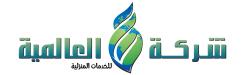 افتتاح مؤسسة العالمية للخدمات المنزلية