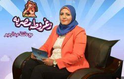 الإعلامية عائشة عبدالرحيم تنطلق ببرنامج زغروطة مصرية علي قناة العروبة اليوم