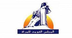 """المجلس القومى للمرأة .. يشيد بقرار """"تكتل نائبات مصر"""" الخاص بضرورة ترشيد اﻹستهلاك"""