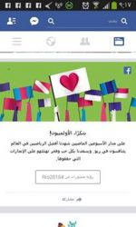 فيس بوك يودع اولمبياد ريودى جانيرو بالبرازيل