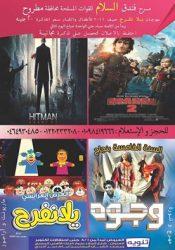 """مهرجان """" يالا نفرح """" يحقق لافتة كامل العدد لعروض السينما والمسرح بمطروح"""