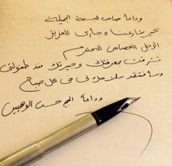 """تأبين شعبي للرجل العصامي الحاج """" حسن الوهيبي """" صاحب أشهر محلات المشويات في بورسعيد"""