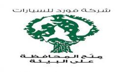 """برنامج """"منح فورد للمحافظه على البيئه"""" لتمويل المشاريع البيئيه في الشرق الأوسط وشمال إفريقيا"""