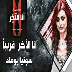 """الكتابة والإعلامية اللبنانيه سونيا بوماد تنشر غلاف روايتها """" أنا الآخر """""""