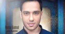 """بعد نجاح ألبومه """"ملناش إلا بعض"""".. رامى جمال يطير إلى أسبانيا"""