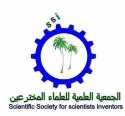 جمعية العلماء المخترعين :أخر موعد لتسليم الاوراق البحثية 20 أغسطس
