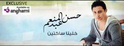 """طرح ميني البوم علي مواقع """"اليوتيوب وانغامي"""" للمطرب """"حسن عبد المنعم"""" شقيق المطرب الشهير """"محمد عبد المنعم"""""""
