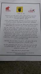 التحالف الديمقراطي لدعم الشرعية فى إيطاليا المنتمي لجماعة الإخوان المسلمين يدعو ﻻحياء محرقة رابعة