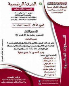 FB_IMG_1470686486380