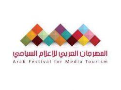 الاربعاء القادم .. مؤتمر صحفي للاعلان عن المهرجان العربي للاعلام السياحي