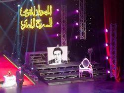 حفل ختام مهرجان المسرح القومي التاسع لروح الفنان نور الشريف
