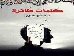 """مناقشة """"كلمات طائرة"""" للدكتور صلاح الديب في مركز سينما الحضارة"""