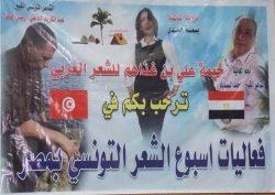 فعاليات أسبوع الشعر التونسي بمصر بقصر ثقافة روض الفرج