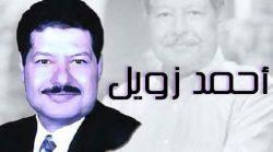 وصية العالم الراحل أحمد زويل