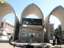 جامعة-سوهاج5
