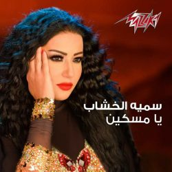 سمية الخشاب تنافس في مهرجان القاهرة للأغنية العربية المصورة 2016