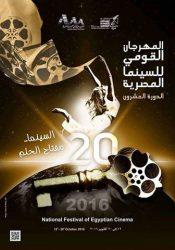 12 أكتوبر…..انطلاق الدورة العشرون من المهرجان القومي للسينما المصرية بالقاهرة