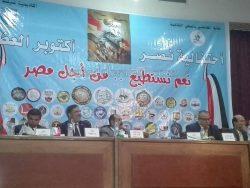 """فى ذكرى 6 أكتوبر احتفالية تحت شعار """"نعم نستطيع من أجل مصر"""" بالقاهرة ."""