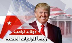 """""""دونالد ترامب""""  يفوز بانتخابات الرئاسة الأمريكية"""