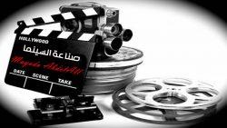 صورة الشخصية المصرية كما تعكسها السينما المصرية
