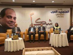"""بالصور.."""" شكرا قائد الإنجازات """" بمؤتمر المنجزين العرب بفندق سفير بالدقى"""
