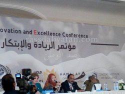 """""""مصر والإمارات يد واحدة"""" شعار اختتم به اليوم الأول من مؤتمر """"الريادة والإبتكار والتميز"""""""