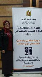 وكيلة وزارة التضامن الاجتماعي ببورسعيد تشارك في إطلاق استراتيجية تأهيل وتمكين ذوى الإعاقة برعاية الدكتورة غادة والي