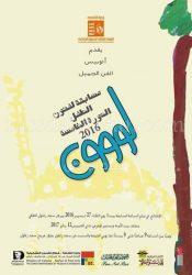 """اليوم مسابقة """" لووون للأطفال"""" بمركز سعد زغلول"""