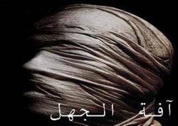آفة الجهل بأفراح مصر