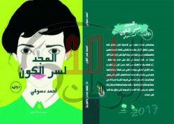 """3 فبراير حفل توقيع """" المجد لسر الكون """" للروائى أحمد دسوقي"""